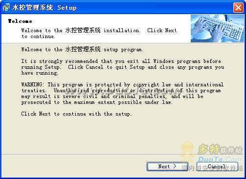 IC卡水控机系统管理软件下载