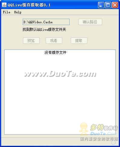 QQlive缓存提取器下载