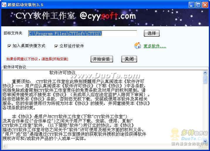 CYY超级启动下载