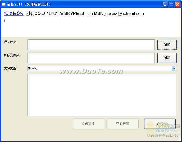宝备2011(文件备份工具)下载