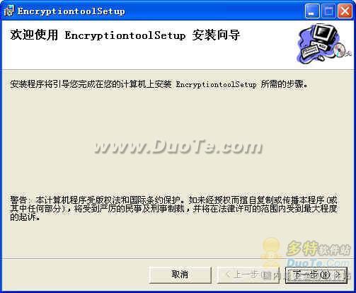 狂龙文件加密系统下载