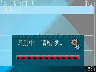 讯飞口讯 for s60v5下载