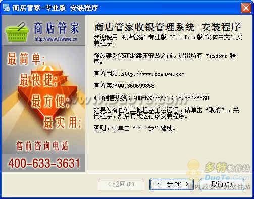 商店管家收银管理系统-文体用品版下载