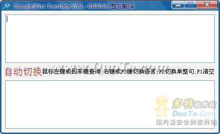 Google/Dict 英汉自动互译工具下载