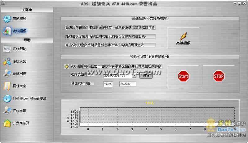 ADSL超频奇兵下载