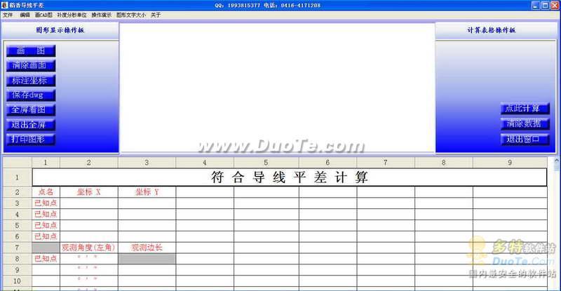 稻香公路测量软件下载