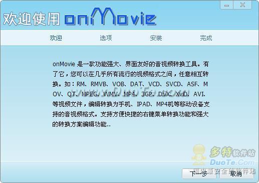 OnMovie下载