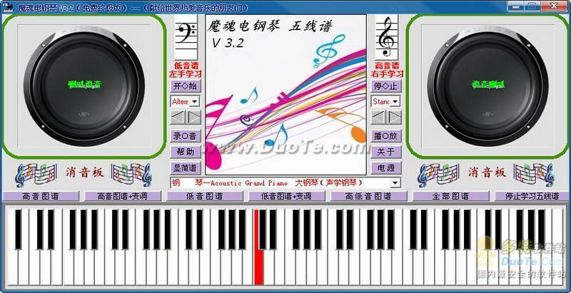 魔魂电钢琴下载