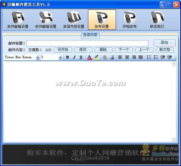 百蜥邮件群发软件下载