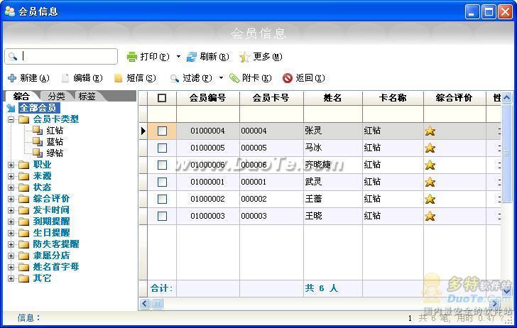 智方8000系孕婴品会员管理软件下载