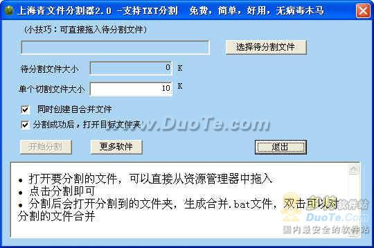 上海青文件分割器 2011下载