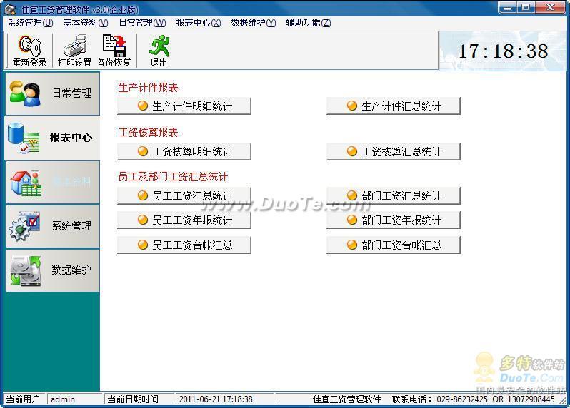 佳宜工资管理软件下载