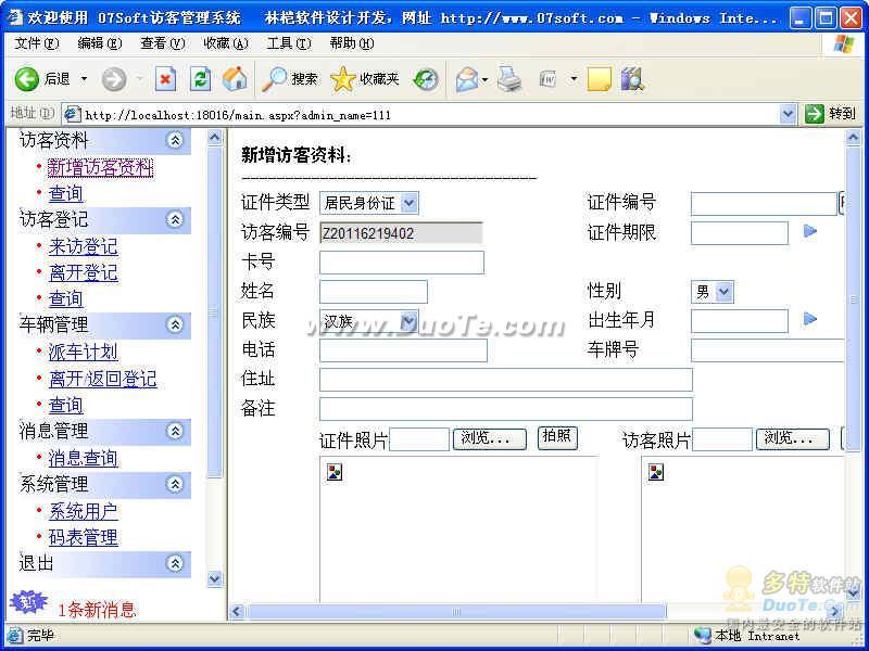 07Soft访客管理系统下载