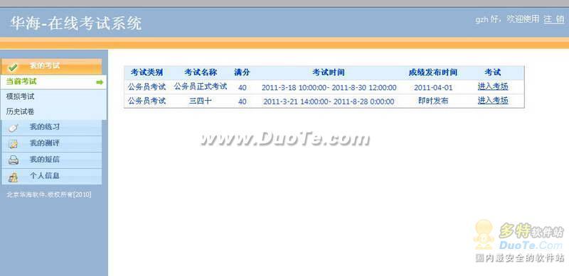 华海在线考试系统下载