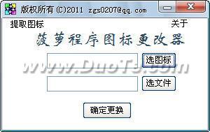 菠萝程序图标更改器2011下载