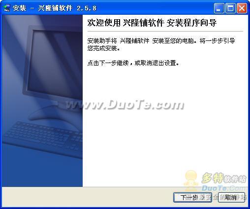 兴隆铺电脑收银软件下载