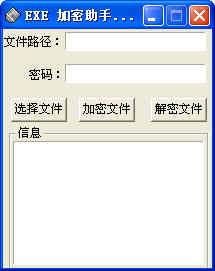 ExE 加密助手下载