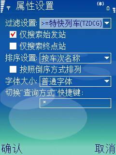 盛名列车时刻表 for S60V3下载