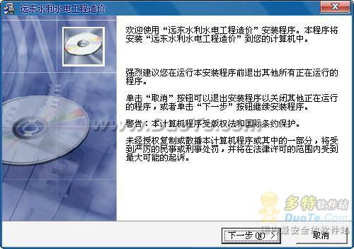 远东水利工程概预算软件下载