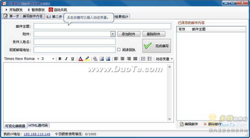 丙渠邮件SMTP群发器下载