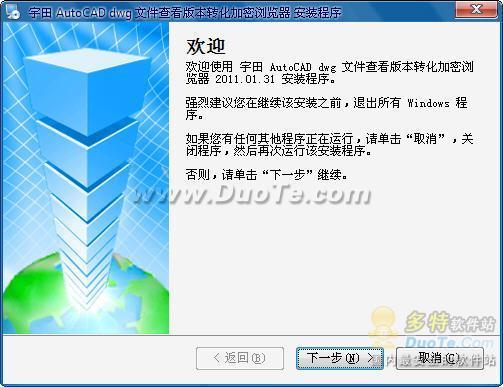宇田acad dwg浏览器下载