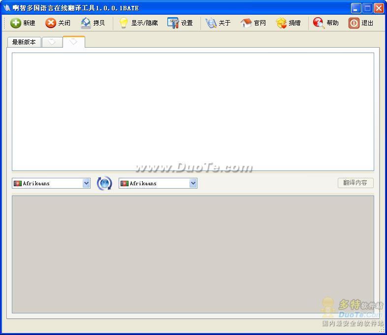 啊智多国语言在线翻译工具下载