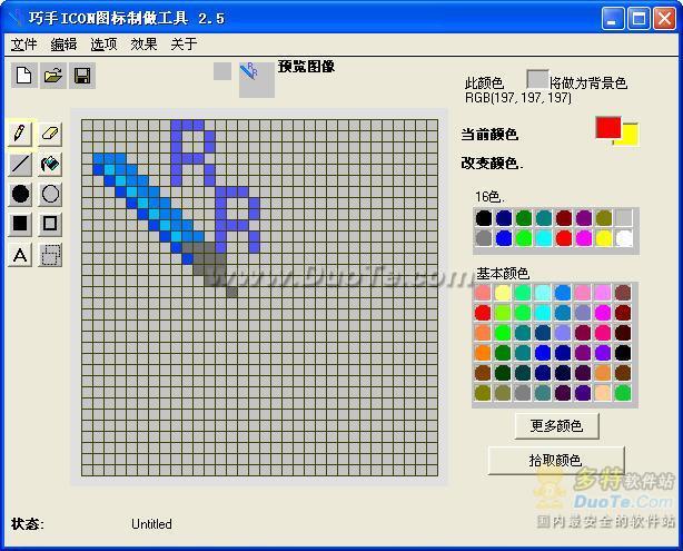 巧手ICON图标制做工具下载