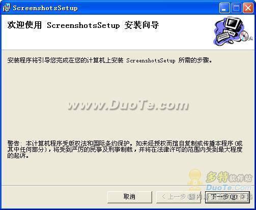 狂龙截图软件下载