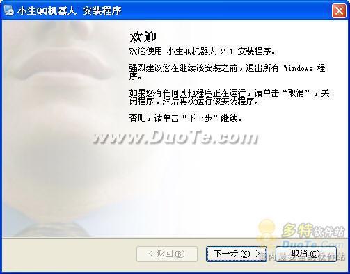 小生QQ机器人下载