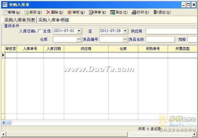 太管通产购销管理系统下载
