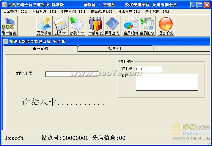 龙迅玉器会员管理系统下载