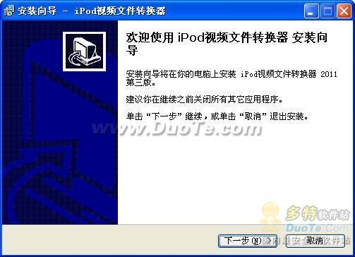 iPod视频文件转换器下载
