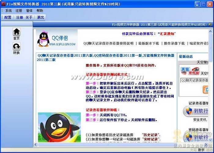 Flv视频文件转换器下载