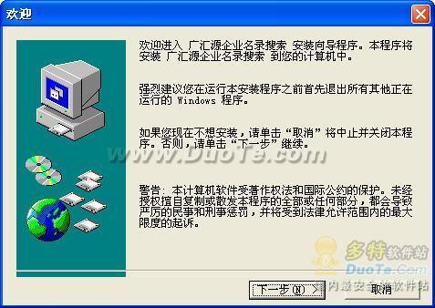 广汇源企业名录搜索下载
