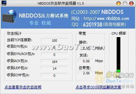 nbddos网络攻击监视器下载