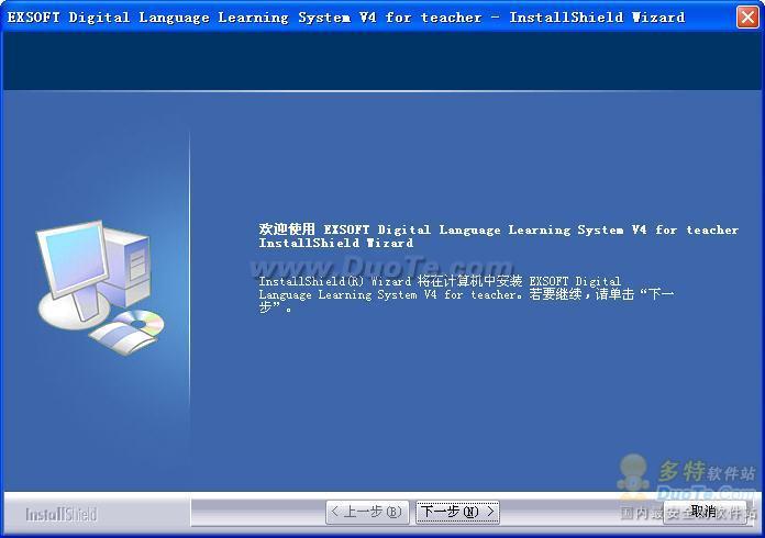 卓软全数字语言教学系统(数字语音室软件)下载