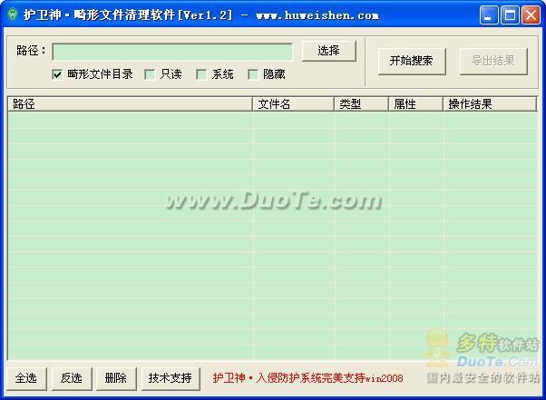 护卫神畸形文件清理软件下载