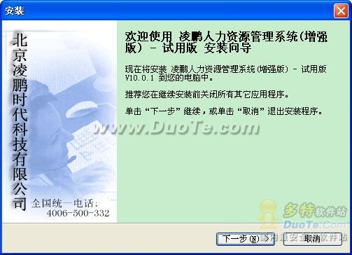 凌鹏人力资源管理系统下载