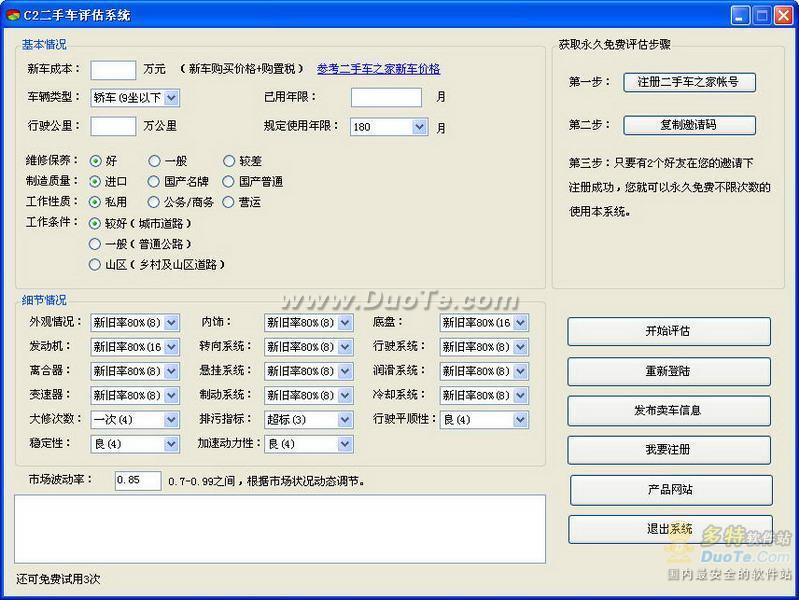 C2二手车评估系统下载