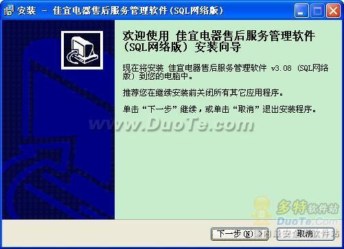 佳宜电器售后服务管理软件下载