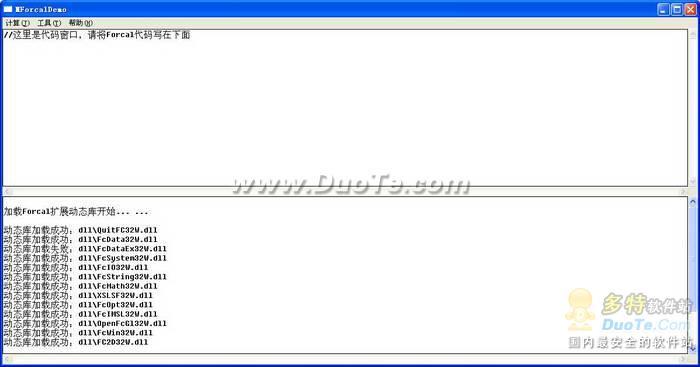 通用字符串表达式编译运行库Forcal下载