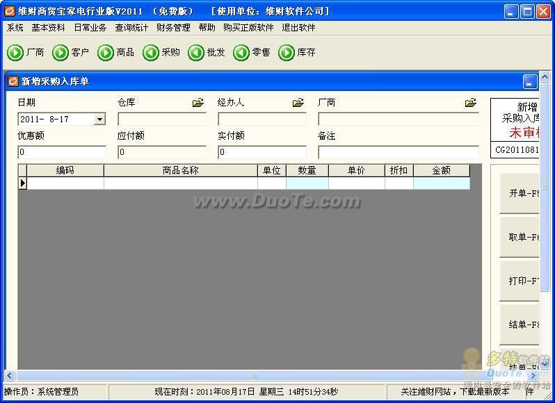 维财家电销售管理软件(家电进销存) 2011下载