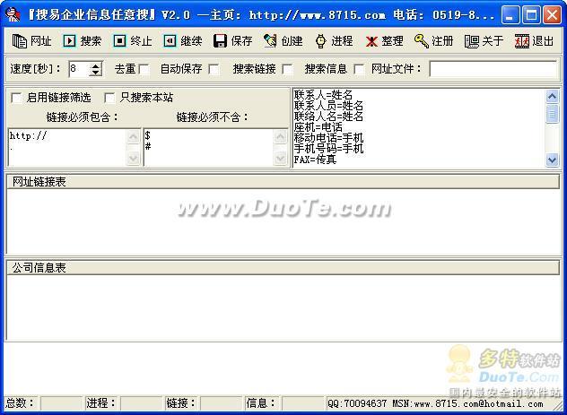 搜易企业信息任意搜(Secominfoscan)下载