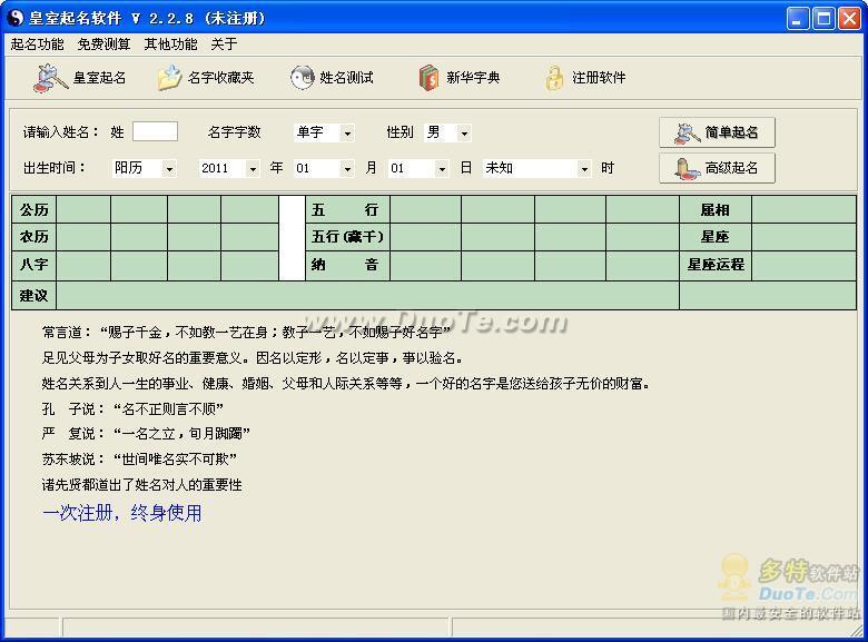 皇室起名软件下载