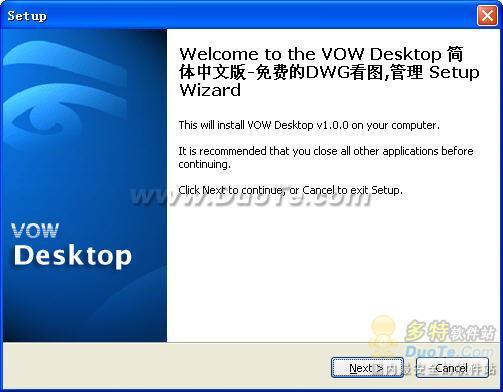 VOWDesktop 免费CAD看图工具下载