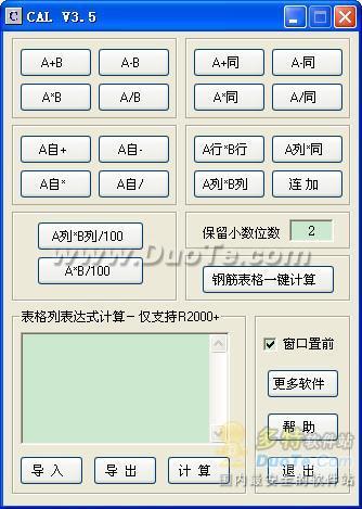 CAD计算器下载
