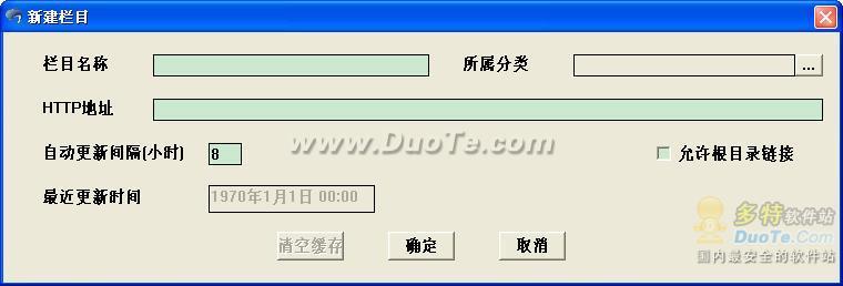 加加网页同步软件下载