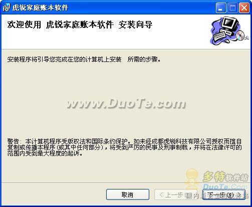 虎锐家庭账本软件下载
