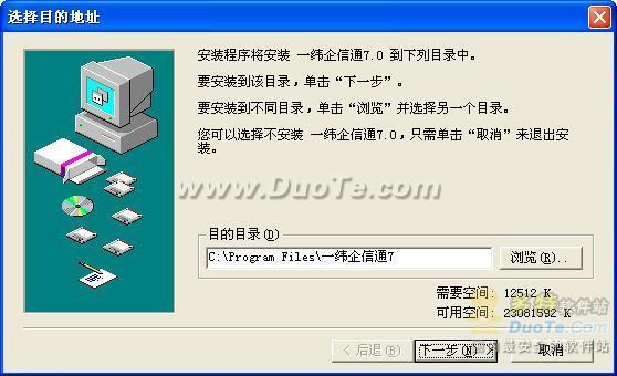 一纬企信通短信平台下载
