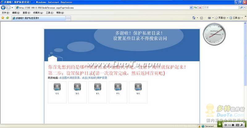 DocSharer局域网信息共享软件(无需安装版)下载